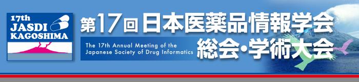 第17回日本医薬品情報学会総会・学術大会