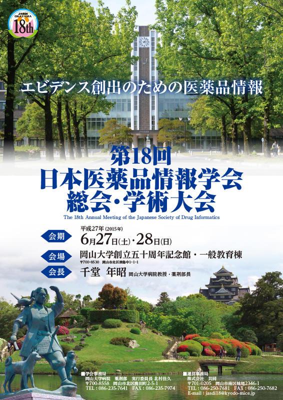 第18回日本医薬品情報学会