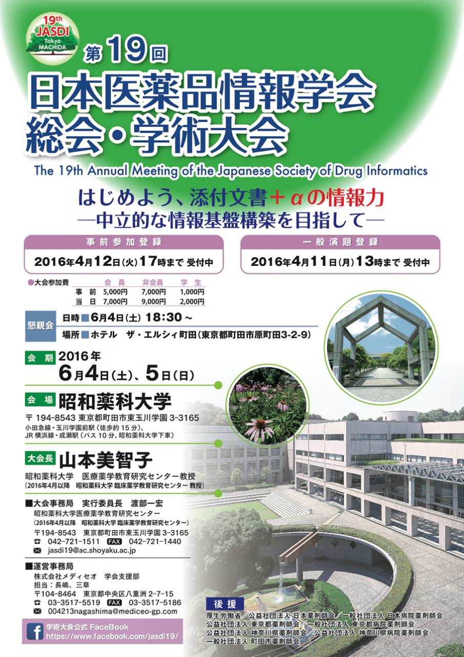 第19回日本医薬品情報学会総会・学術大会
